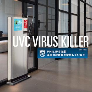 UVCウイルスキラー装置 /紫外線照射で新型コロナウイルスが99%減少