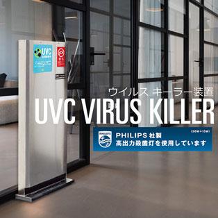 UVCウイルスキラー装置  / 紫外線照射で新型コロナウイルスが99%減少