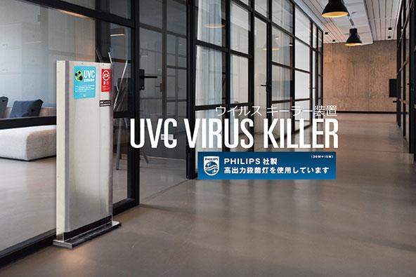 UVC VIRUS KILLER