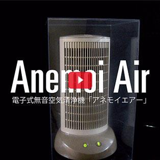 【動画】アネモイ 集塵実験