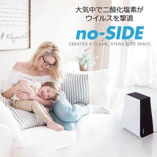 no-SIDE / 加湿+空気洗浄+空間除菌
