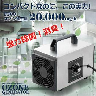 オゾンジェネレーター / オゾンで空間除菌!感染予防、悪臭対策に!